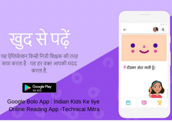 Google Bolo App  Indian Kids Ke liye Online Reading App