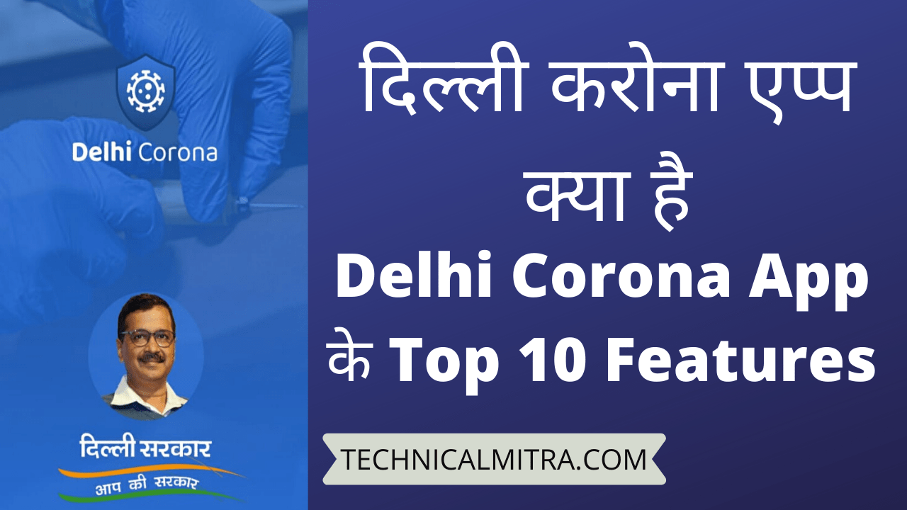 Delhi-Corona-App-के-Top-10-Features