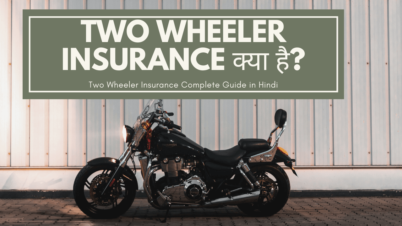 Two-Wheeler-Insurance-Kya-Hai-Complete-Guide-In-Hindi
