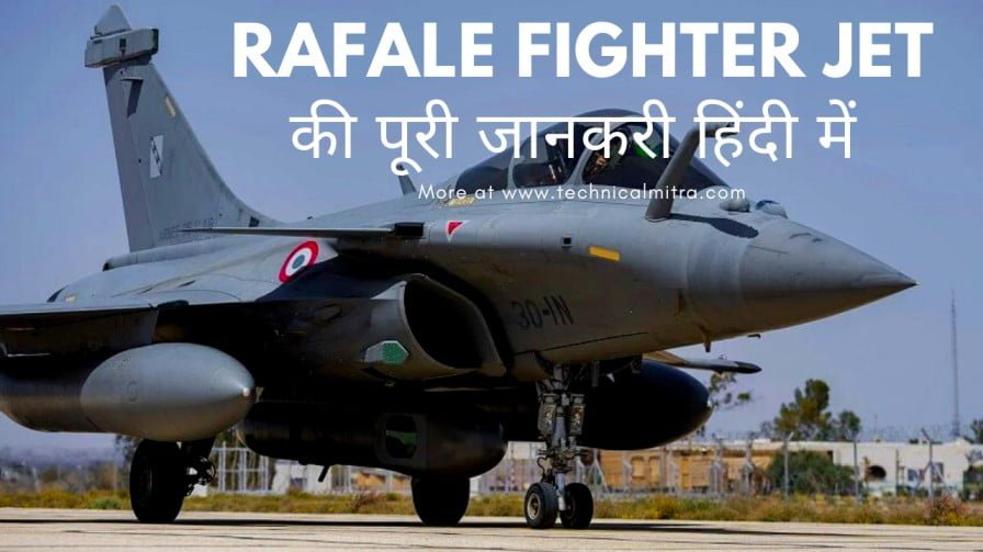 rafale-fighter-jet-Information-in-Hind