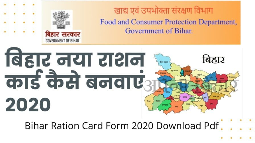 bihar-ration-card-apply-2020